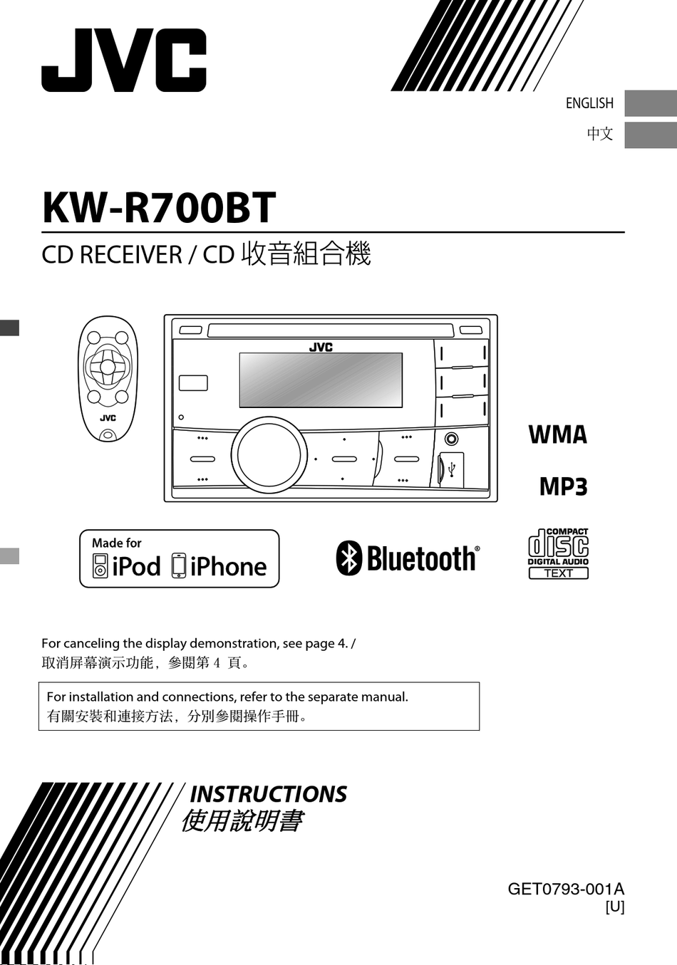 JVC KW-R700BT INSTRUCTIONS MANUAL Pdf Download | ManualsLib | Jvc Kw R500 Car Stereo Wiring Diagram |  | ManualsLib