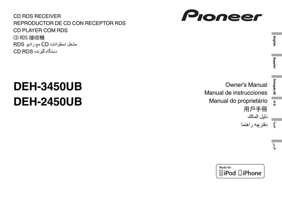 pioneer deh2450ub owner's manual pdf download