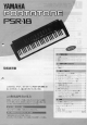 Yamaha PORTATONE PSR-18 User Manual