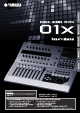 Yamaha DIGITAL MIXING STUDIO 01X Owner's Manual