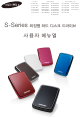 Samsung HXMU050DA - S2 Portable 500 GB External Hard Drive User Manual
