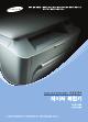 Samsung SCX-4100 - B/W Laser - All-in-One User Manual