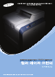 Samsung CLP-650N User Manual