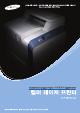 Samsung CLP-650N User Manual