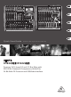 Behringer Xenyx X1832USB Quick Start Manual