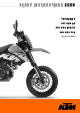 KTM 690 SMC 2008 Setup Instructions