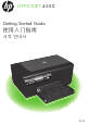 HP Officejet 4500 Getting Started Manual
