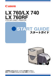 Canon LX 760RF Start Manual