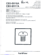 Brother CB3-B916A Parts Manual