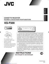 JVC Car Cassette Deck KS-F500 Instructions Manual