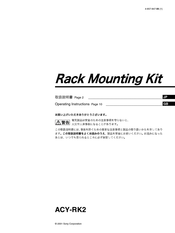 Sony ACY-RK2 Operating Instructions Manual