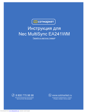 NEC MultiSync EA241WM User Manual