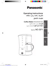 Panasonic NC-GF1 Operating Instructions Manual