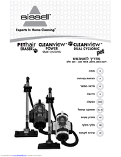 Bissell CLEANview Power dual cyclonic 78E9 Series User Manual