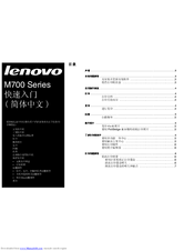Lenovo M700 Series Getting Started