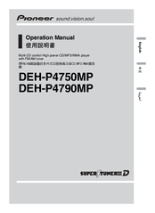 Pioneer Dehp4750mp Manuals. Manuals And User Guides For Pioneer Dehp4750mp We Have 1 Manual Available Free Pdf Download Operation. Wiring. Wire Diagram Pioneer Premier Deh P480mp Product At Scoala.co