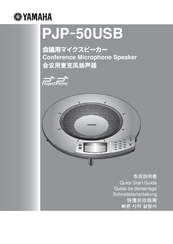 Yamaha PJP-50USB Quick Start Manual