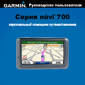 garmin n vi 760 manuals rh manualslib com GPS Garmin Nuvi Manual Garmin Nuvi Owner's Manual