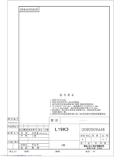 ONN LA19T3W USER MANUAL Pdf Download