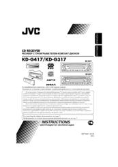 инструкция jvc kd-g417ee
