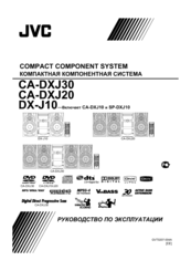 JVC Compact Component System CA-DXJ20 Руководство по эксплуатации