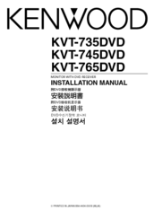 86152_kvt735dvd_product kenwood kvt 815dvd manuals kenwood kvt 815 wiring diagram at couponss.co