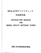 JRC NFG-97 Instruction Manual