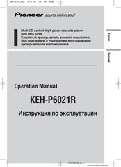 pioneer keh p6021r manuals rh manualslib com