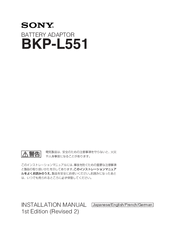 Sony BKP-L551 Installation Manual