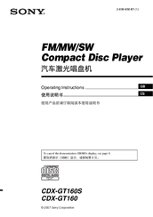 1087235_cdxgt160_product sony cdx gt160 manuals sony cdx-gt310mp wiring diagram at fashall.co