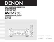 denon avr 1705 manuals rh manualslib com denon receiver avr-1705 manual denon receiver avr-1705 manual