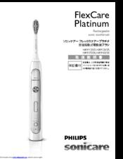 philips sonicare flexcare platinum hx9172 28 manuals rh manualslib com philips sonicare user manual philips sonicare flexcare user manual