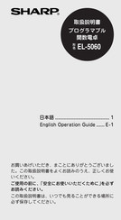 Sharp EL-5060 Operation Manual