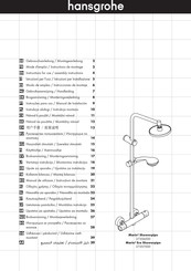 Hans Grohe Marine 2 Showerpipe Instructions For Use/assembly Instructions