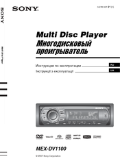 Sony MEX-DV1100 Operating Instructions Manual