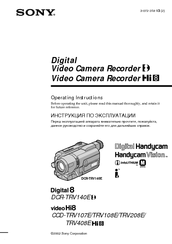 Sony Handycam DCR-TRV140E Operating Instructions Manual