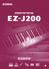 Yamaha Portatone EZ-J200 Owner's Manual