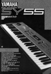 Yamaha SY55 Owner's Manual