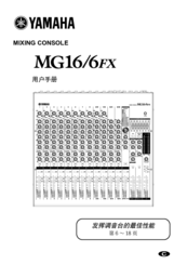 Yamaha mg16 6fx manuals for Yamaha ysp 5600 manual