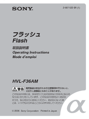 Sony HVL-F36AMKIT Operating Instructions Manual