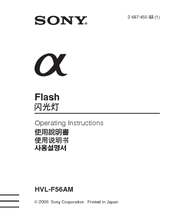 Sony HVL-F56AM Operating Instructions Manual
