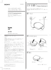Sony Discman D-170AN Operating Instructions Manual