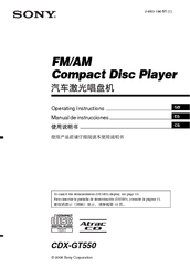 319513_cdxgt550_product sony cdx gt550 manuals sony cdx gt520 wiring diagram at cita.asia