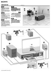 Sony Hcd Dz100 инструкция - фото 2