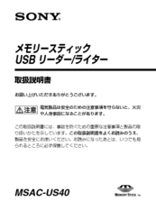 sony msac us40 memorystick flash memory card usb 2 0 reader manuals rh manualslib com Sony Cyber-shot Camera Manual Sony TV Service Manuals