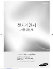 Samsung SMH9151W User Manual