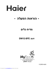 Haier DW12-BFE ME User Manual