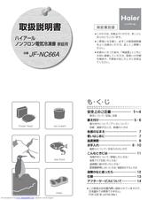 Haier JF-NC66A User Manual