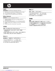 hp touchsmart 320 1100 manuals rh manualslib com HP 1100 Drivers HP DL360