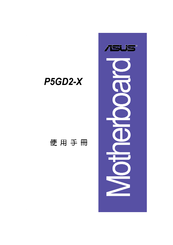 Asus p5gd2-x manuals.